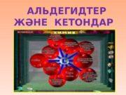 АЛЬДЕГИДТЕР Ж Ә НЕ КЕТОНДАР  Альдегидтер.