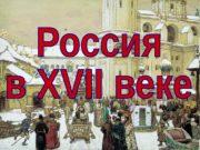 Михаил Федорович Романов (1613 -1645) Алексей Михайлович Романов