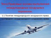 Тема: Правовые основы выполнения международных воздушных перевозок. 1.