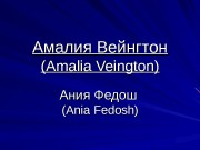 Амалия Вейнгтон (Amalia Veington) Ания Федош