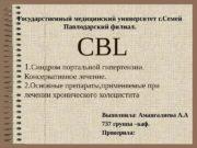 CBL 1. Синдром портальной гипертензии.  Консервативное лечение.