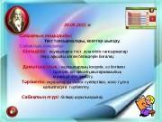 Презентация Амарал