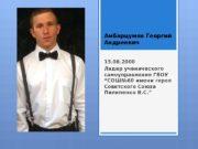 Амбарцумян Георгий Андреевич 13. 08. 2000 Лидер ученического