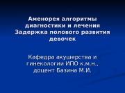 Презентация amenoreya algoritmy diagnostiki i lecheniya zaderzhka polovo