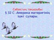 Сабақтың тақырыбы: § 32 С. Америка материгінің