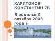 ХАРИТОНОВ КОНСТАНТИН 7 Б Я родился 3 октября