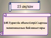 15 ақпан § 40. Туристік объектілері. Сырт ы