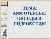 http: //linda 6035. ucoz. ru/ ТЕМА: АМФОТЕРНЫЕ ОКСИДЫ