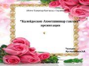 """58  « """"нче балалар бакчасы Тирәккәй """""""