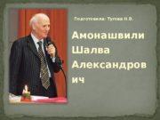 Подготовила:  Тугова Н. В. Амонашвили  Шалва