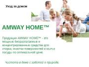 AMWAY HOME™ Чистота в доме с заботой о