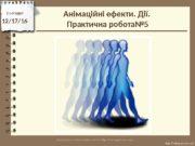 Сьогодні 12/17/16 http: //vsimppt. com. ua/Анімаційні ефекти. Дії.