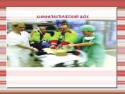 Презентация Анафилактический Шок. Султанбеков 519 А