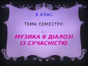 8  К Л А С Т Е