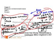 Раздел IV Введение в математический анализ Глава 1