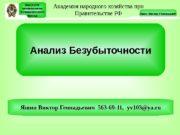Яшин  Виктор Геннадьевич Яшин  Виктор Геннадьевич