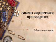 Анализ лирического произведения Работу выполнили:  Об авторе