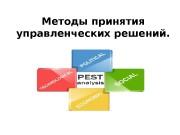 Презентация АНАЛИЗ ПЕСТ