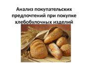 Анализ покупательских предпочтений при покупке хлебобулочных изделий