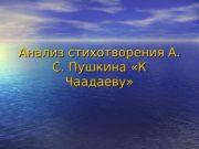 Анализ стихотворения А.  С. Пушкина «К Чаадаеву»