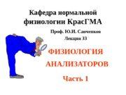 Кафедра нормальной  физиологии Крас. ГМА Проф. Ю.