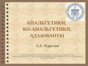 АНАЛЬГЕТИКИ,  КО-АНАЛЬГЕТИКИ,  АДЪЮВАНТЫ А. Е. Карелов