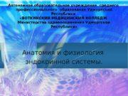Автономное образовательное учреждение среднего  профессионального образования Удмуртской