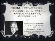 Т Е М А  :  О
