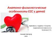 Анатомо-физиологические особенности ССС у детей Выполнила: студентка 416