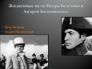 Презентация andrej bolkonskij i per bezuzov