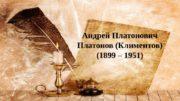 Андрей Платонович Платонов (Климентов) (1899 – 1951)