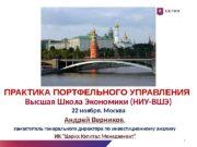 Высшая Школа Экономики (НИУ-ВШЭ) 22 ноября. Москва Андрей