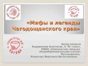 «Мифы и легенды Чагодощенского края» Автор проекта