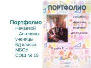Портфолио Нечаевой    Ангелины ученицы 8