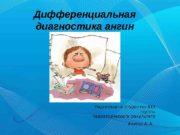 Дифференциальная диагностика ангин Подготовила: студентка 611 группы