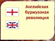 Английская буржуазная  революция  Яков I Английский