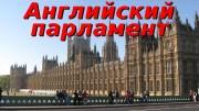 Английский парламент  Британский парламент располагается в здании
