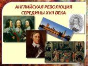 АНГЛИЙСКАЯ РЕВОЛЮЦИЯ СЕРЕДИНЫ XVII ВЕКА  ПЛАН ИЗУЧЕНИЯ