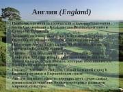 Презентация Англия England