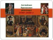 Английская буржуазная революция 1640 -1660 гг.  Революция