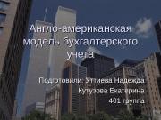 Англо-американская модель бухгалтерского учета Подготовили: Уттиева Надежда Кутузова
