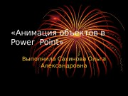 Презентация Анимация объектов в Power Point»
