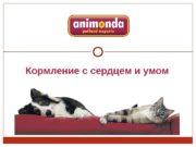 Кормление с сердцем и умом   Animonda