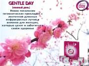 Презентация Анионовые прокладки — GENTLE DAY