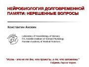 НЕЙРОБИОЛОГИЯ ДОЛГОВРЕМЕННОЙ ПАМЯТИ: НЕРЕШЕННЫЕ ВОПРОСЫ Константин Анохин Laboratory