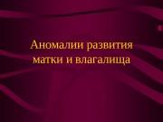 Презентация anomalii razvitiya matki i vlagalisha