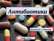 Антибиотики Доцент И. Э. Ляшенко Ноябрь, 201 4