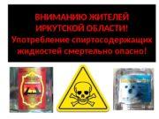 ВНИМАНИЮ ЖИТЕЛЕЙ ИРКУТСКОЙ ОБЛАСТИ! Употребление спиртосодержащих жидкостей смертельно