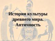 История культуры древнего мира. Античность   графика