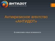 Презентация Антикризисное агентство АНТИДОТ